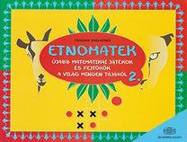 Claudia Zaslavsky: Etnomatek 2. - Újabb matematikai játékok és fejtörők a világ minden tájáról