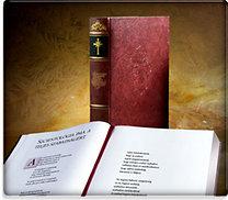 L. Ron Hubbard: A Szcientológia vallásának háttere, lelkészsége, szertartásai és prédikációi