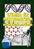 Fehér Sándor: Kémia és matematika kisenciklopédia