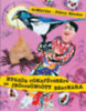 Fábry Sándor, drMáriás: Etűdök rókafűrészre és fröccsöntött szarkára