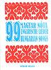 Károssy Csaba Ákos (szerk.): 99 magyar nóta - 99 UNGARISCHE LIEDER - 99 HUNGARIAN SONGS