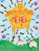 Andrea Quigley, Morgan, Pau: Kerek világ - Méhek