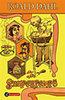 Roald Dahl: Szuperpempő - (Meghökkentő mesék)