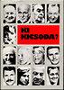 Hermann Péter/ Pásztor Antal: Ki kicsoda? 1981
