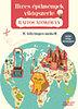 Rozenn Bothuon; Jonas Le Saint: Hajtogatókönyv - Híres építmények világszerte