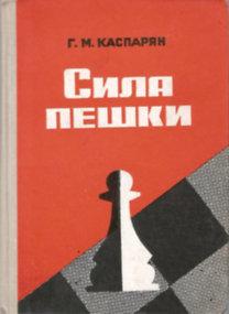 Г.М. Каспарян: Сила пешки