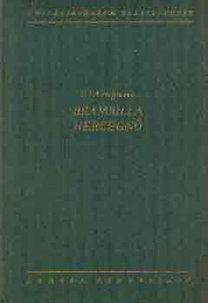 E.T.A Hoffmann: Brambilla hercegnő
