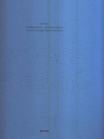 Ivacs Ágnes: Nézőpontok - ajtók és kapuk Kovách Gergő szoborterében (kétnyelvű)