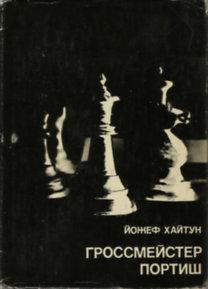 Йожеф Хайтчн: Гроссмейстер Портиш