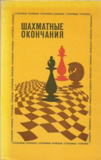 Шахматные окончания