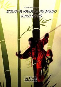 Watakushi Ningen: AZ ÚT, AMIN A HARCOSNAK HALADNIA KELL (Karateszótár)